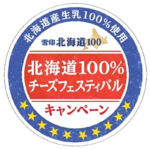 北海道100%チーズフェスティバルキャンペーン
