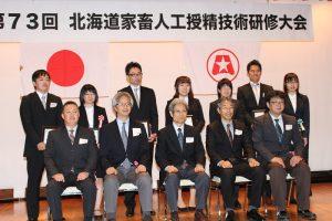 北海道AI大会