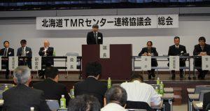北海道TMRセンター