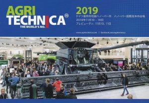 AGRI TECHNICA 2019告知