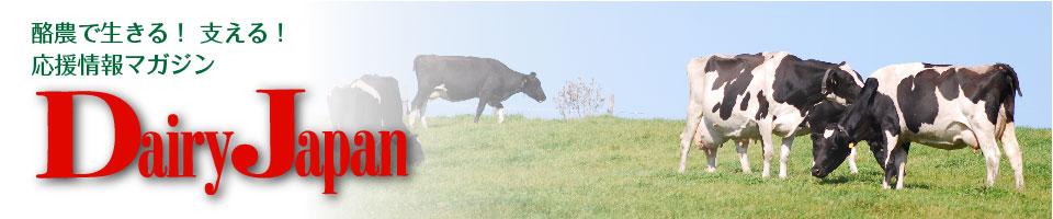 Dairy Japanスタッフブログ