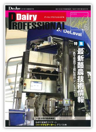 Dairy PROFESSIONAL Vol.6