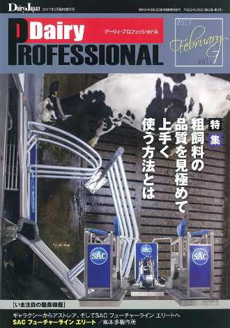 Dairy PROFESSIONAL Vol.7