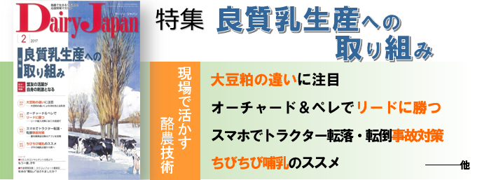 Dairy Japan2017年2月号【特集】良質乳生産への取り組み