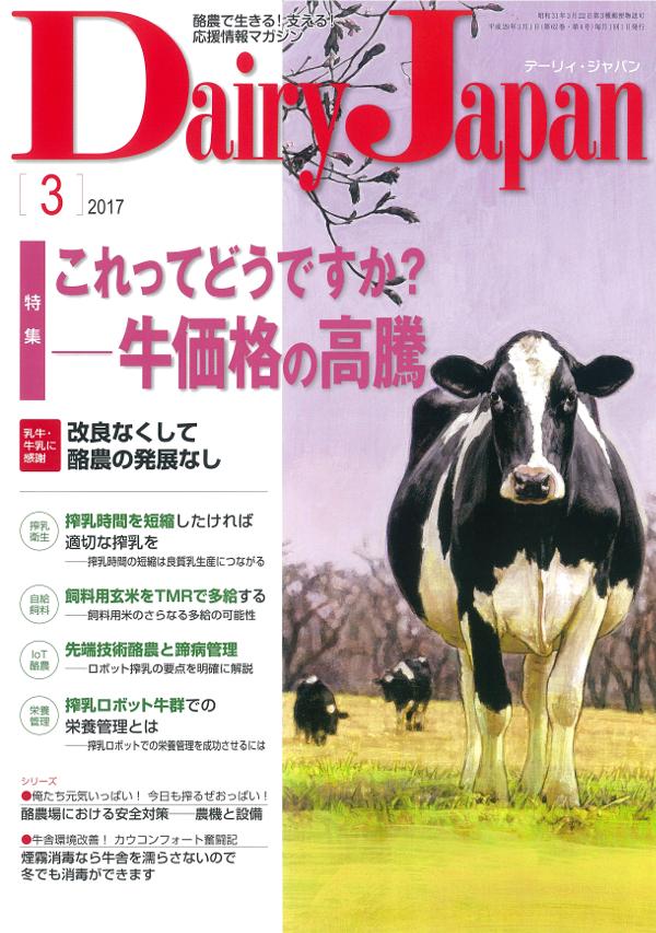 Dairy Japan2017年3月号【特集】これってどうですか?牛価格の高騰