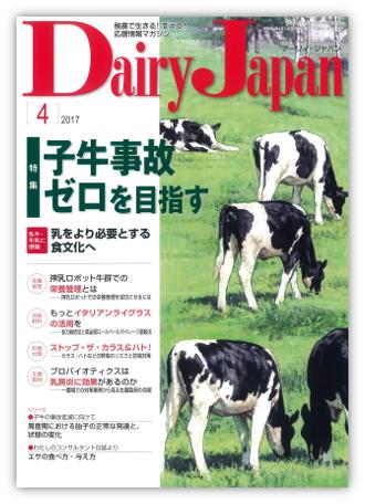 Dairy Japan2017年4月号【特集】子牛事故ゼロを目指す