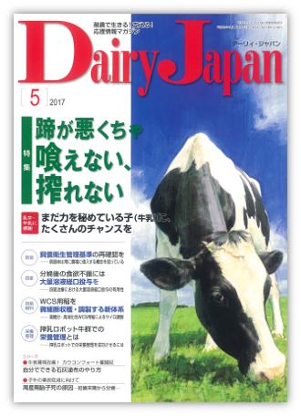 Dairy Japan2017年5月号【特集】蹄が悪くちゃ喰えない、搾れない